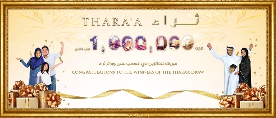 Barwa Bank announces the May draw winners of its Thara'a savings account prize
